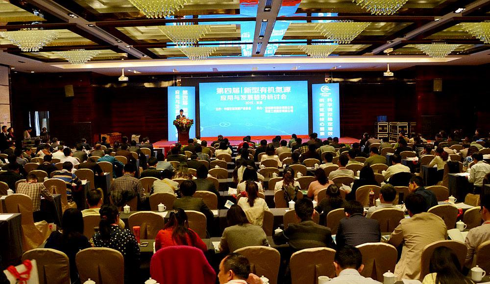 第四届有机氮源研讨会在宜昌开幕