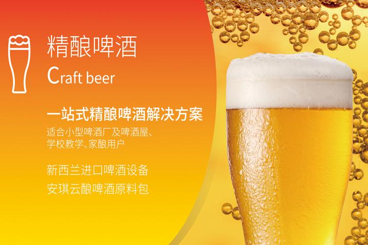 啤酒   新闻封面.jpg